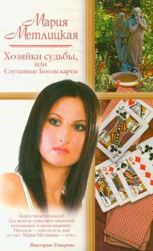 Мария Метлицкая. Хозяйки судьбы, или Спутанные Богом карты (сборник)
