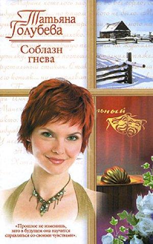 Татьяна Голубева. Соблазн гнева