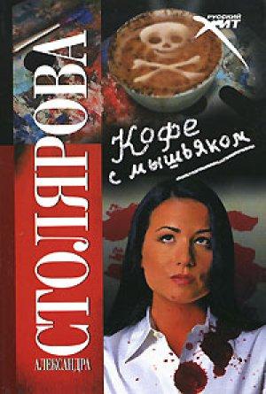 Александра Столярова. Кофе с мышьяком