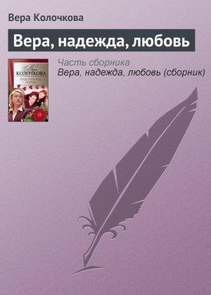 Вера Колочкова. Вера, надежда, любовь