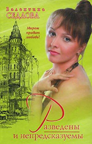 Валентина Седлова. Разведены и непредсказуемы