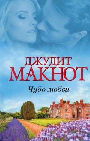 Джудит Макнот. Чудо любви (сборник)