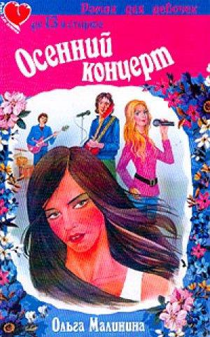 Ольга Малинина. Осенний концерт