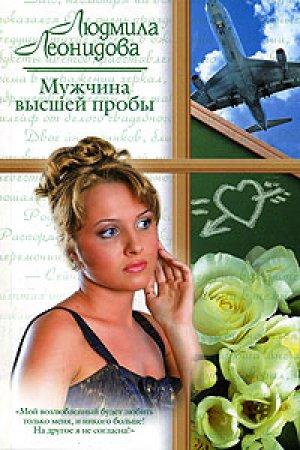 Людмила Леонидова. Мужчина высшей пробы