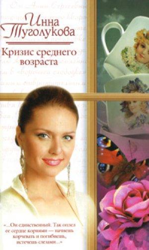 Инна Туголукова. Кризис среднего возраста
