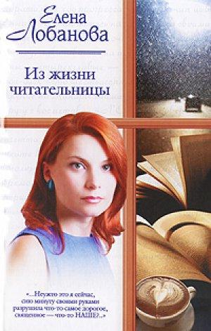 Елена Лобанова. Из жизни читательницы