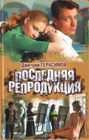 Дмитрий Герасимов. Последняя репродукция