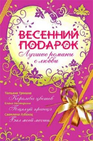 Татьяна Тронина. Весенний подарок (сборник)