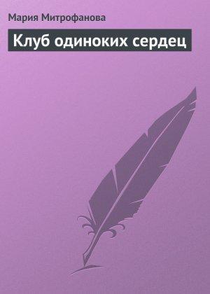 Мария Митрофанова. Клуб одиноких сердец