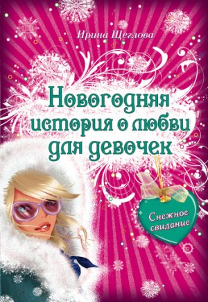Ирина Щеглова. Снежное свидание