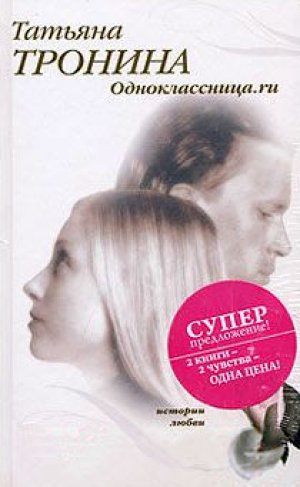 Татьяна Тронина. Одноклассница.ru
