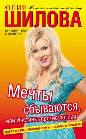 Юлия Шилова. Мечты сбываются, или Инстинкт против логики