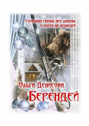 Ольга Денисова. Берендей