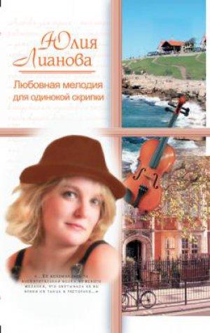 Юлия Лианова. Любовная мелодия для одинокой скрипки