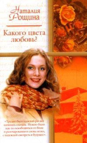 Наталия Рощина. Какого цвета любовь?