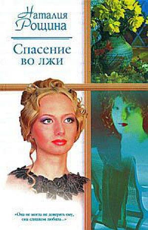Наталия Рощина. Спасение во лжи