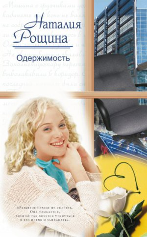 Наталия Рощина. Одержимость
