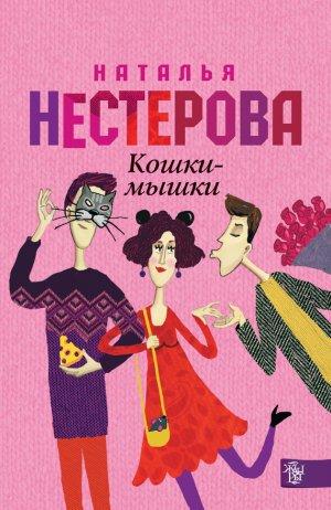 Наталья Нестерова. Кошки-мышки