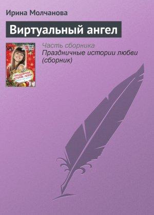 Ирина Молчанова. Виртуальный ангел
