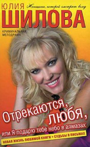 Юлия Шилова. Отрекаются любя. Я подарю тебе небо в алмазах
