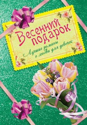 Вера Иванова. Весенний подарок. Лучшие романы о любви для девочек