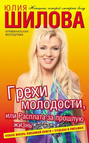 Юлия Шилова. Грехи молодости, или Расплата за прошлую жизнь