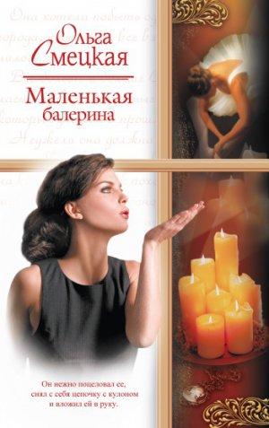 Ольга Смецкая. Маленькая балерина