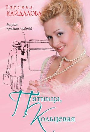 Евгения Кайдалова. Пятница, Кольцевая (сборник)