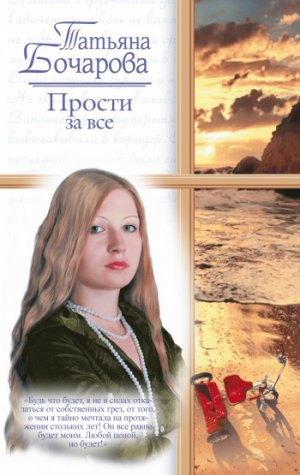 Татьяна Бочарова. Прости за все