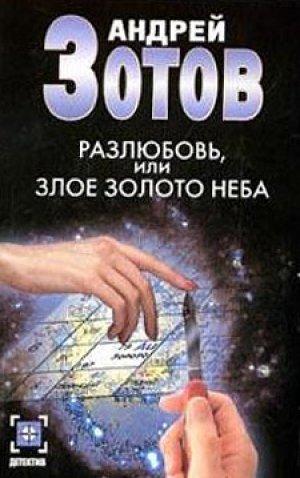 Андрей Зотов. Разлюбовь, или Злое золото неба