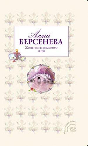 Анна Берсенева. Женщина из шелкового мира