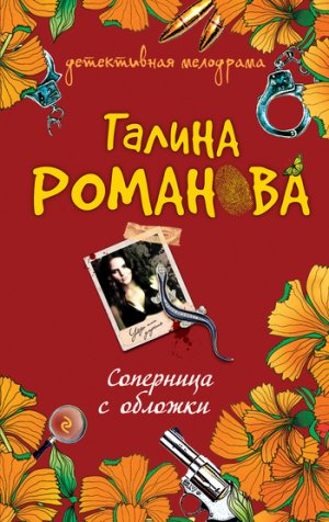 Галина Романова. Соперница с обложки