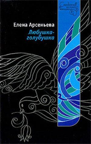 Елена Арсеньева. Любушка-голубушка