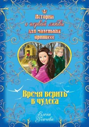Елена Усачева. Время верить в чудеса