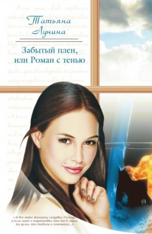Татьяна Лунина. Забытый плен, или Роман с тенью