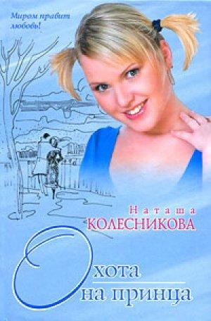 Наташа Колесникова. Охота на принца