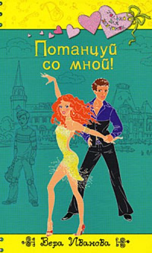 Вера Иванова. Потанцуй со мной!