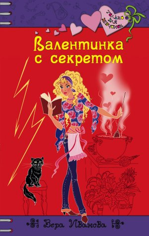 Вера Иванова. Валентинка с секретом