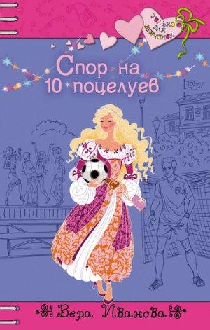 Вера Иванова. Спор на 10 поцелуев