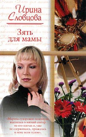 Ирина Словцова. Зять для мамы