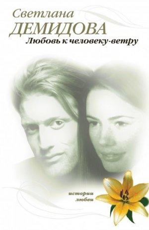 Светлана Демидова. Любовь к человеку-ветру