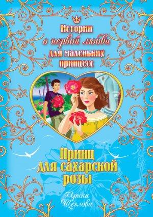 Ирина Щеглова. Принц для сахарской розы