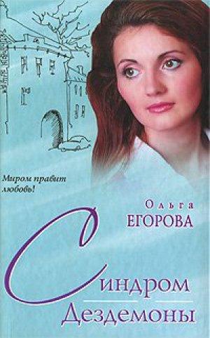Ольга Егорова. Синдром Дездемоны