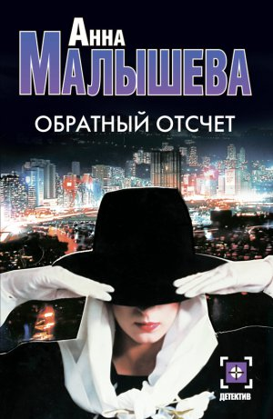Анна Малышева. Обратный отсчет