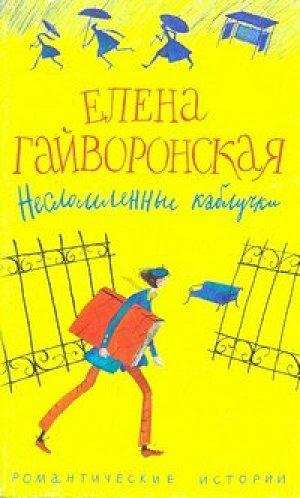 Елена Гайворонская. Несломленные каблучки