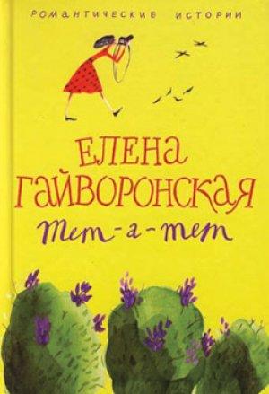 Елена Гайворонская. Евгения