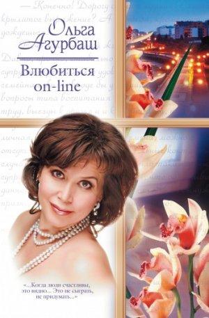 Ольга Агурбаш. Влюбиться on-line