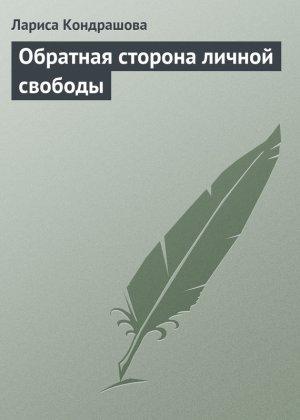 Лариса Кондрашова. Обратная сторона личной свободы