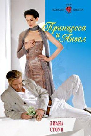 Диана Стоун. Принцесса и ангел