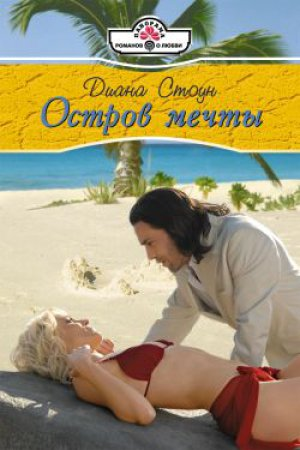 Диана Стоун. Остров мечты